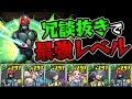【最強クラス】仮面ライダーBLACK RXがマジで強い件!【パズドラ】