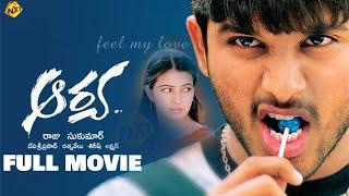 Aarya-ఆర్య Telugu Full Movie | Allu Arjun | Anu Mehta | Kishore | TVNXT Telugu