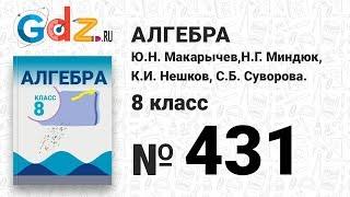 № 431- Алгебра 8 класс Макарычев