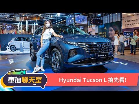 科技空間全面提升!全新Hyundai Tucson L登場預售價99.9萬起!|8891汽車