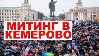 Митинг в Кемерово: Путин испугался народ