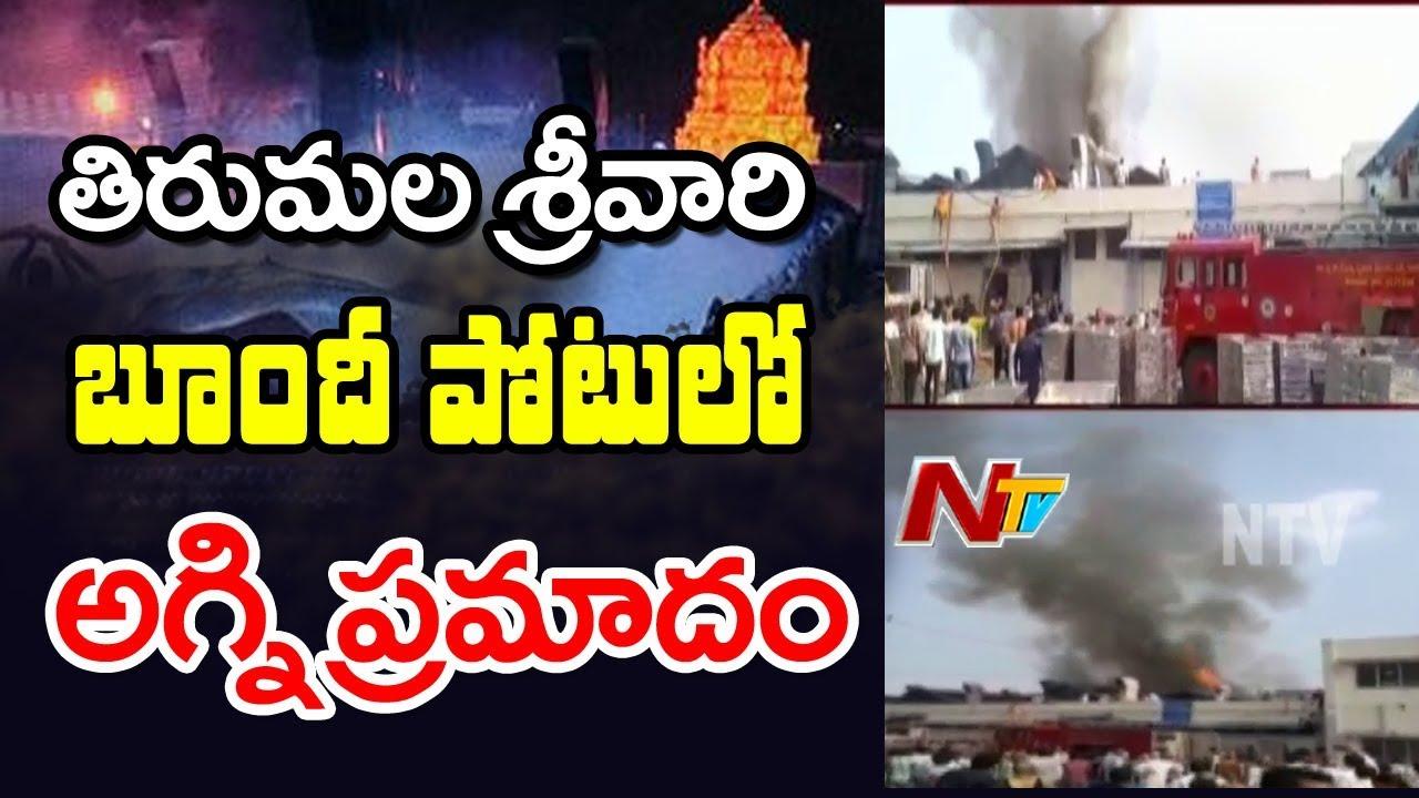 Fire Accident In Tirumala Boondhi Potu