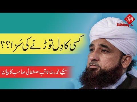 Muhammad Raza Saqib Mustafai | Kisi Ka Dil Torne Ki Saza?? | Zaitoon Tv