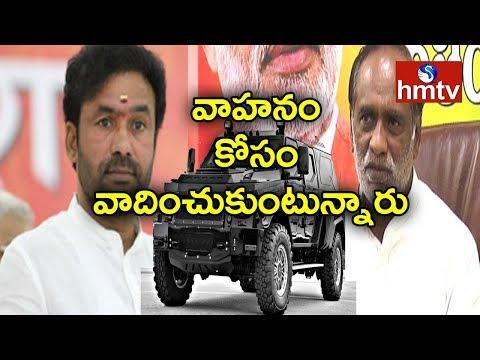 Kishan Reddy Vs K.Laxman for Bulletproof Vehicle | Telugu News | hmtv