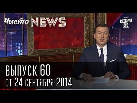 Чисто News, выпуск 60, от 24-го сентября, 2014г. thumbnail
