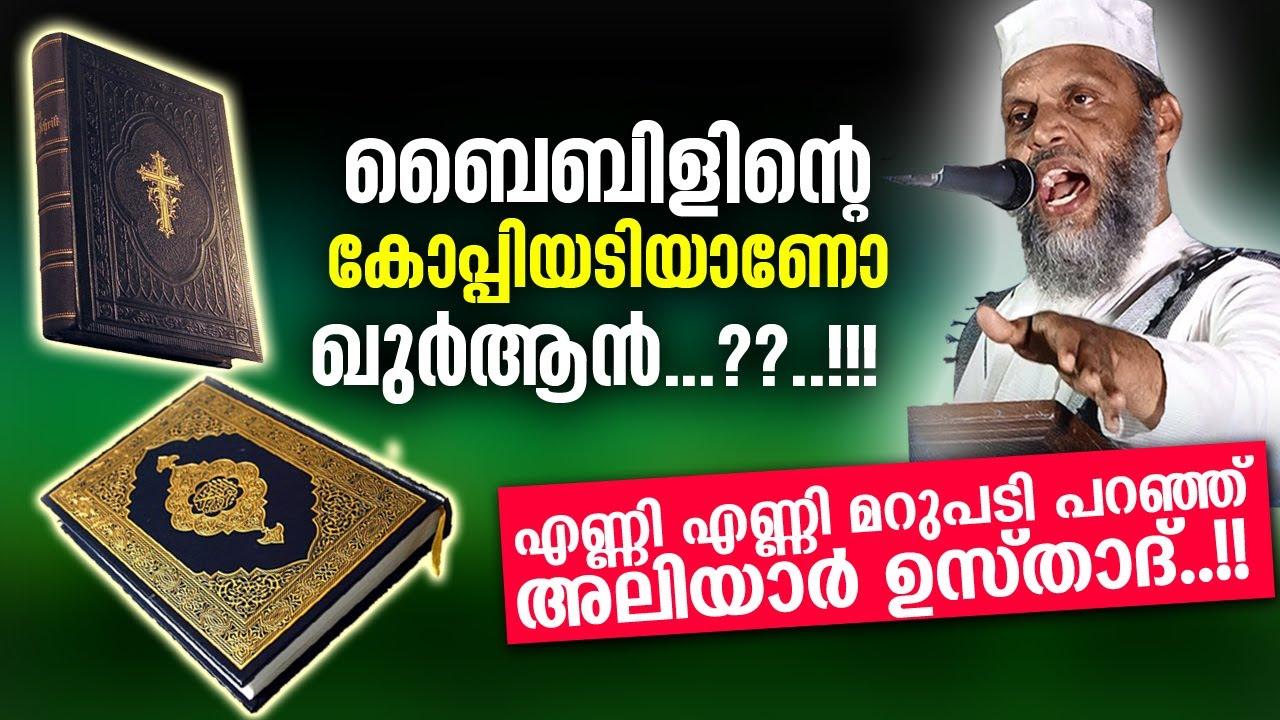 Download ബൈബിളിന്റെ കോപ്പിയടിയാണോ ഖുർആൻ...?? മറുപടി പറഞ്ഞ് അലിയാർ ഉസ്താദ്..!!   Aliyar qasimi latest speech