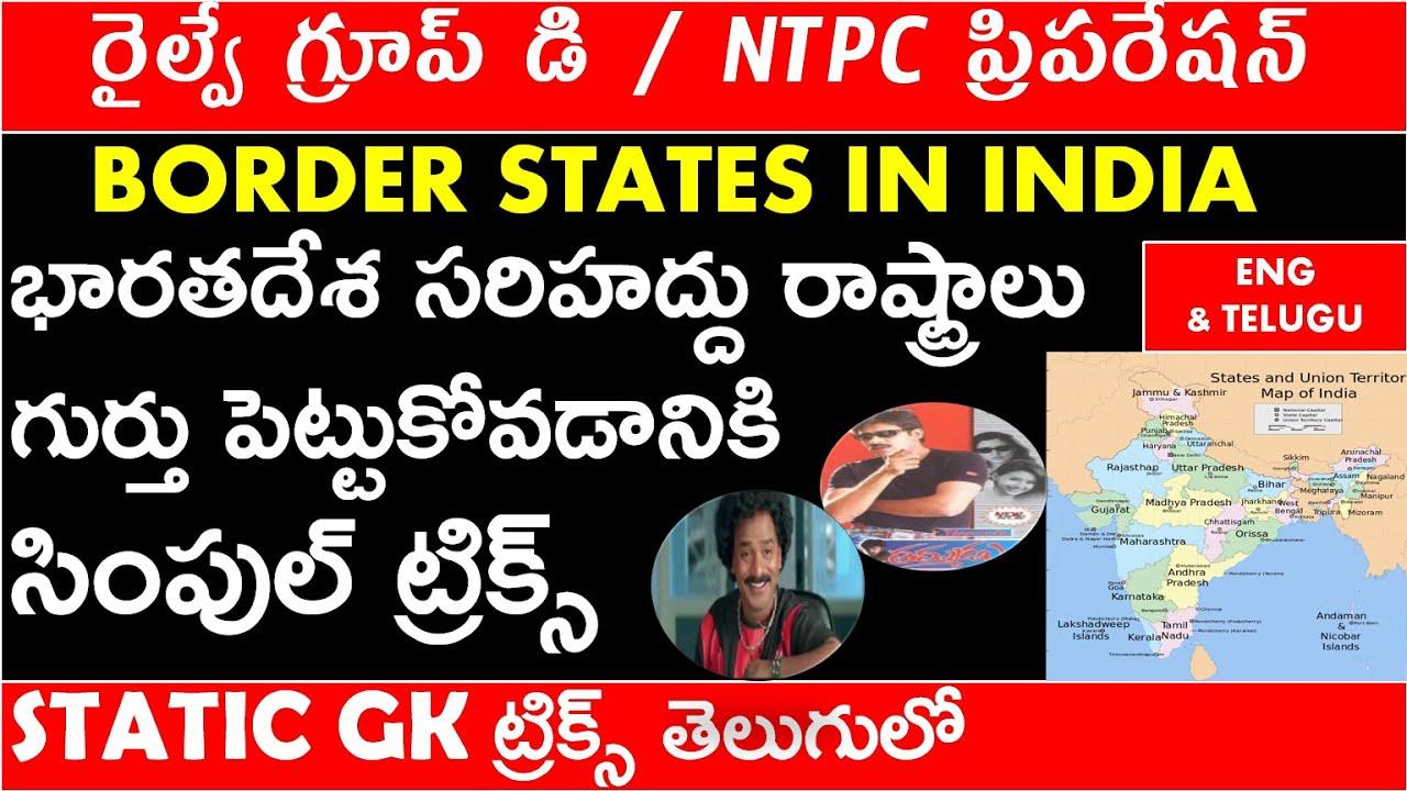 BORDER STATES WITH INDIA || BOARDER COUNTRIES || G.K TRICKS IN TELUGU || STATIC GK TRICKS IN TELUGU