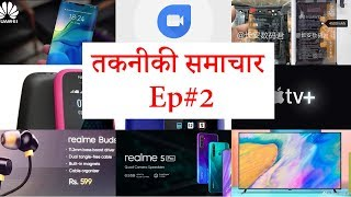 तकनीकी समाचार!! (Tech news) nokia 105 |oppo reno2| galaxy note 10&10+ |realme 5 & 5pro|chandrayaan2