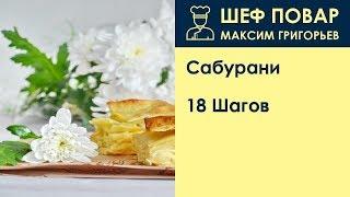 Сабурани . Рецепт от шеф повара Максима Григорьева