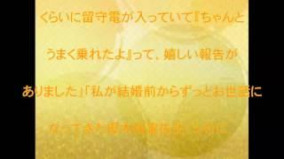 ほしのあき,樫木裕実,告白,三浦皇成,回復,支えた,あの,先生,鬼,リハビリ,話題,動画 ほしのあき 検索動画 28