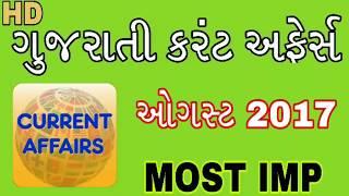 Current affairs in Gujarati August 2017, Gk current affairs Gujarati for Talati, GPSC PI Exam