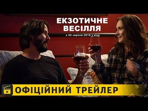 трейлер Екзотичне весілля (2018) українською
