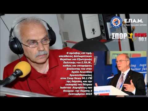 Ο πρέσβης ε.τ. Λ.Χρυσανθόπουλος (Ε.ΠΑ.Μ.) στον Σπορ News FM στις 3 Σεπ 2015