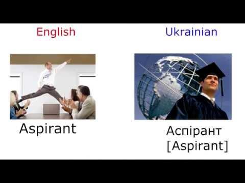 Ukrainian And English: Battle