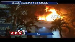 Fire Mishap At Chettinad Hospital in Chennai | ABN Telugu