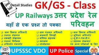 UP Railways उत्तर प्रदेश रेल परिवहन UPSSSC VDO and UP Police GS Most Important