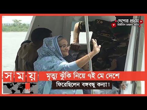 শেখ হাসিনাকে ফিরতেই দিচ্ছিলো না... | Sheikh Hasina | Somoy TV