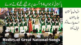 14 August Show Jazba Janoon, Dil Dil Pakistan Medley by Nirmal Roy Kashif Ali.mp3