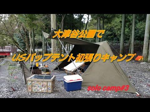 USパップテントで solo camp
