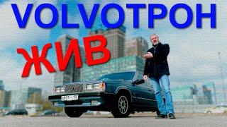 КАК НОВАЯ!!! Volvo 760 / ЕЩЕ НЕ ФИНАЛ / Иван Зенкевич
