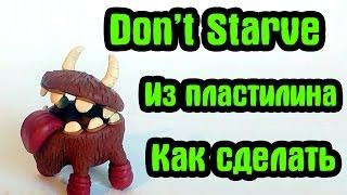 Как сделать из пластилина Честера из игры Don't Starve. Видео урок №1