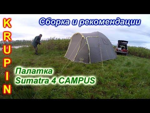 Палатка Sumatra 4 CAMPUS.  Сборка с рекомендациями.