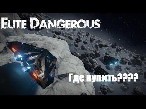 Elite Dangerous. Сколько стоит, где купить?
