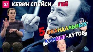 КЕВИН СПЕЙСИ - ГЕЙ | 5 СКАНДАЛЬНЫХ КАМИНГ-АУТОВ