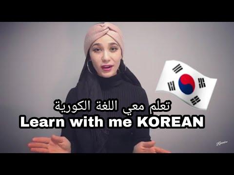 Learn korean so fast