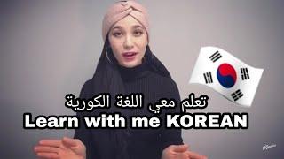 الحلقة 1 : تعلم معي كيف  تتكلم اللغة الكورية في اسرع وقت / Learn with me how to speak korean