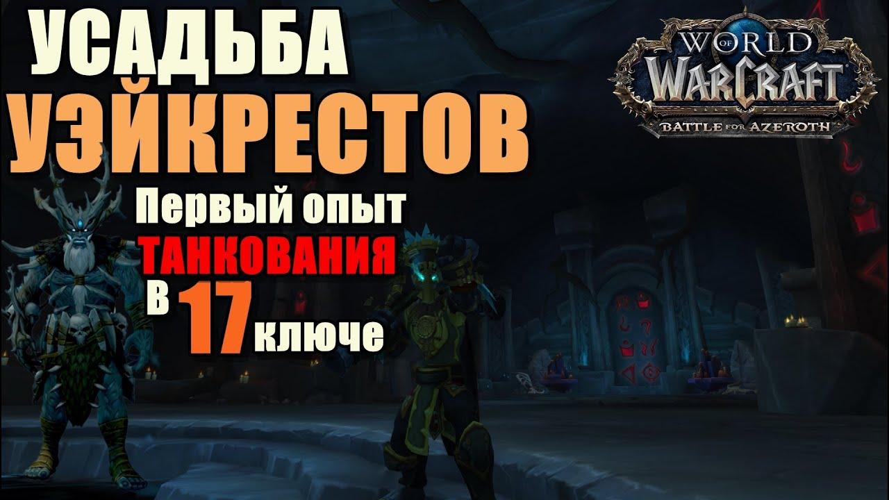 УСАДЬБА УЭЙКРЕСТОВ 17 ключ в тайм в 460+ IVL МОНАХ ХМЕЛЕВАР ► World of Warcraft BfA