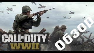 Обзор Call of Duty - WW2.  Вся правда о игре