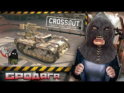 Crossout I Мамкин Бродяга!