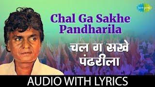Chal Ga Sakhe Pandharila with lyrics चल ग सखे पंढरीला Prahlad Shinde Marathi Bhakti Geete