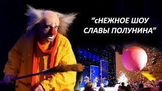 """""""сНЕЖНОЕ ШОУ СЛАВЫ ПОЛУНИНА"""""""