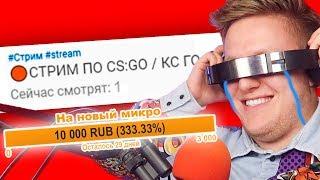 ДОНАТ 10.000 РУБЛЕЙ СТРИМЕРУ С 1 ЗРИТЕЛЕМ