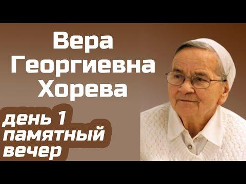 Вера Георгиевна Хорева.
