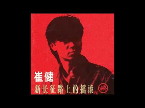 崔健 (Cui, Jian) - 新长征路上的摇滚 (Rock 'N' Roll on the New Long March) [Album] [1989]
