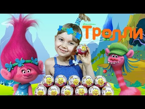 Тролли Открываем новые киндеры из мультика Горячая новинка 2016 Trolls surprise eggs
