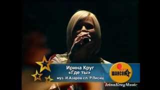 Смотреть клип Ирина Круг - Где Ты