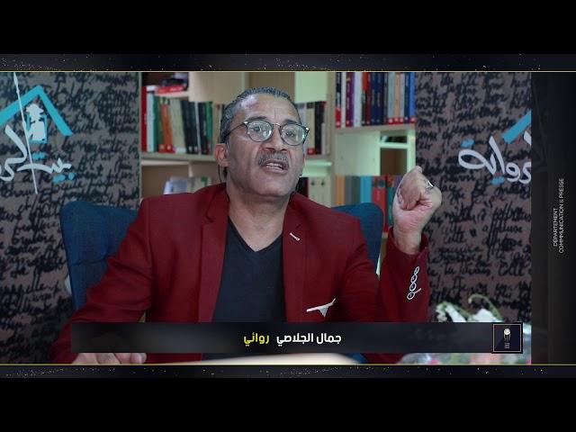 الروائي جمال الجلاصي يتحدث عن اللقاء الذي جمعه بجمهور بيت الرواية