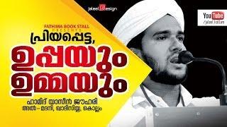 Islamic Speech in Malayalam│ഉമ്മയും ഉപ്പയും│hamid yaseen jouhari 2015│Ummayum Uppayum