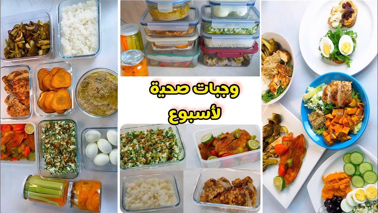 MEAL PREP| | تحضير وجبات صحية لمدة أسبوع \ سريعة واقتصادية