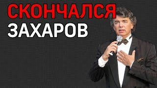 Умер народный артист Сергей Захаров