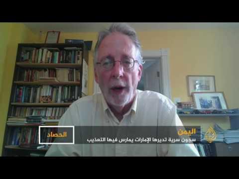 الحصاد- اليمن.. تعذيب تديره الإمارات  - نشر قبل 2 ساعة