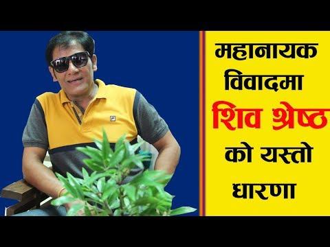 गर्जिए शिव श्रेष्ठ ।। भने – महानायक विवाद अन्त्य गरौ ।। Shiva Shrestha  ।। Bhuwan  & Rajesh