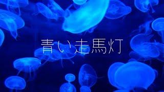 夏空と走馬燈 歌詞「After the Rain」ふりがな付 歌詞検索サイト【UtaTen】