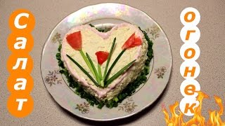 """Рецепт  """"салата огонек"""" - готовим вкусный и простой салат"""