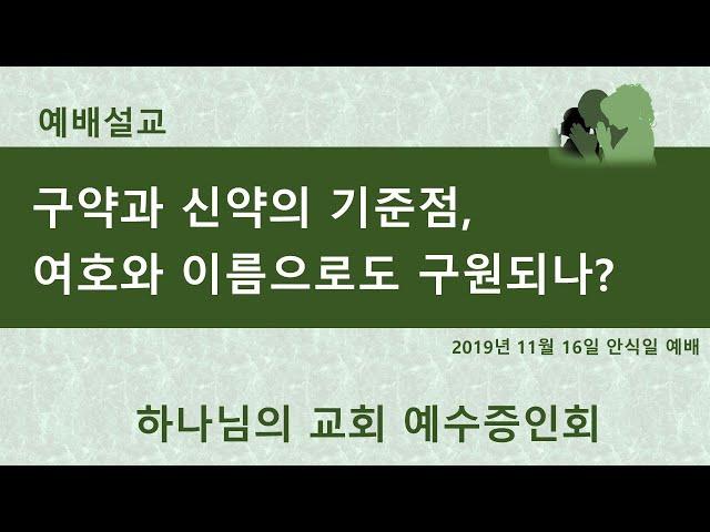구약과 신약의 기준점, 여호와 이름으로도 구원되나?