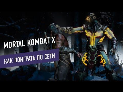 Mortal Kombat X - Как поиграть по сети?!